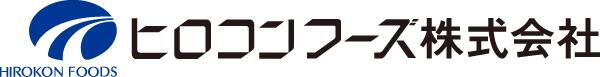 ヒロコンフーズ株式会社